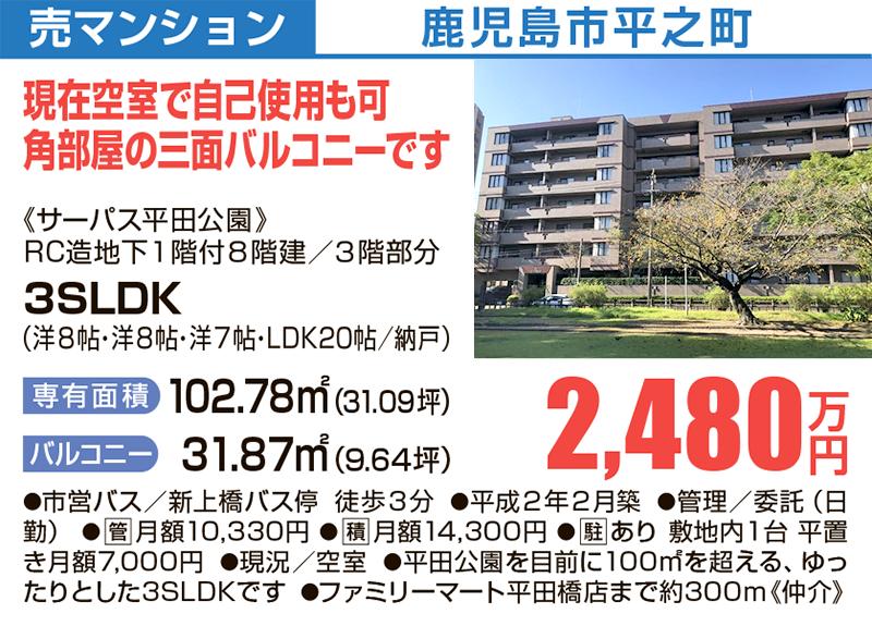 サーパス平田公園 売マンション 川商ハウス
